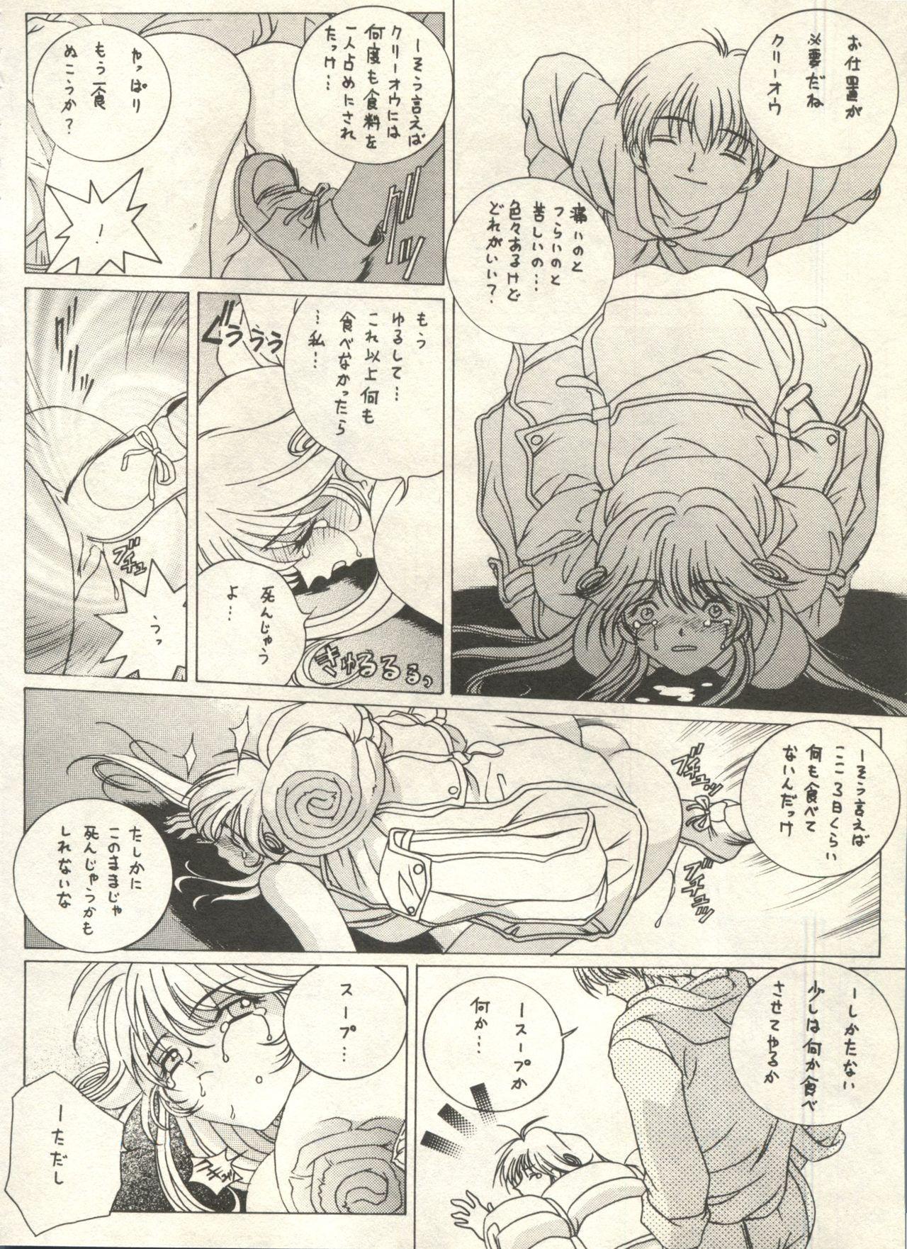 Bishoujo Shoukougun 2000 Manga-Anime Hen 183