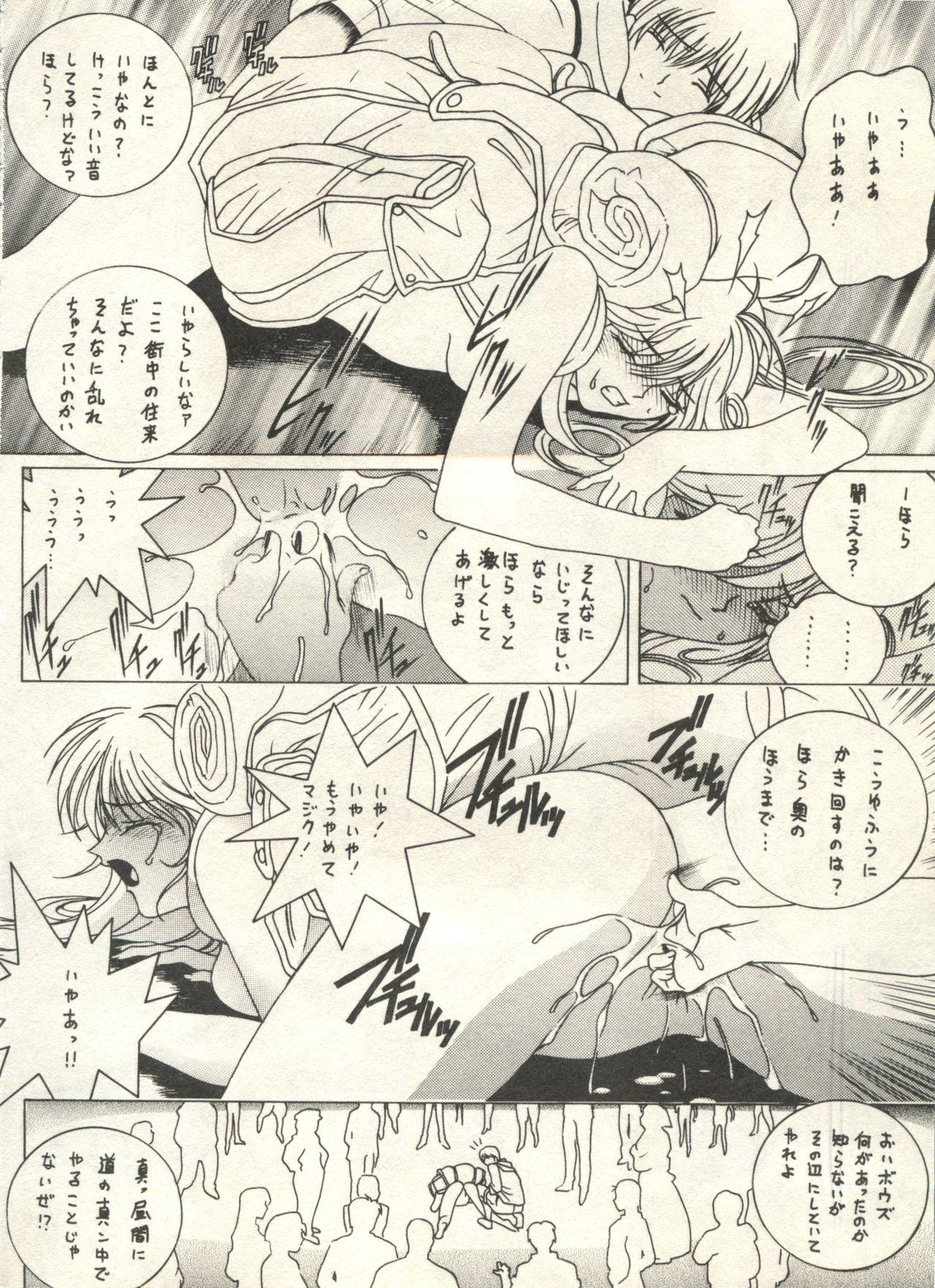 Bishoujo Shoukougun 2000 Manga-Anime Hen 185