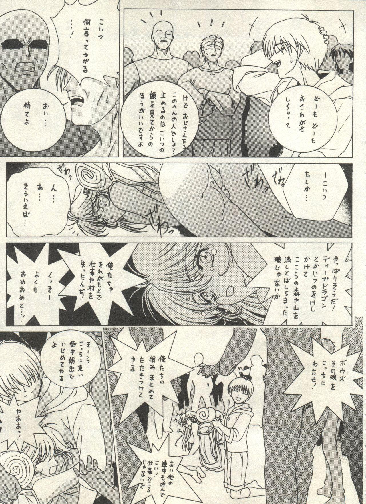 Bishoujo Shoukougun 2000 Manga-Anime Hen 186