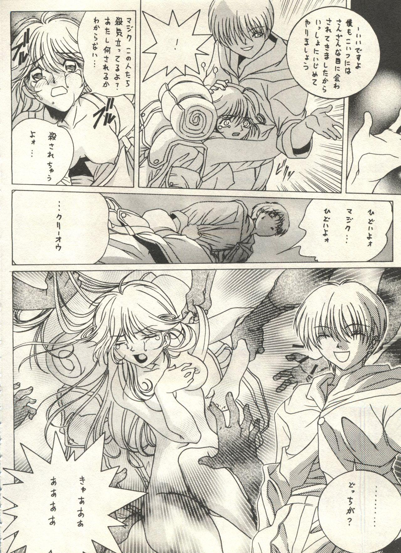 Bishoujo Shoukougun 2000 Manga-Anime Hen 187