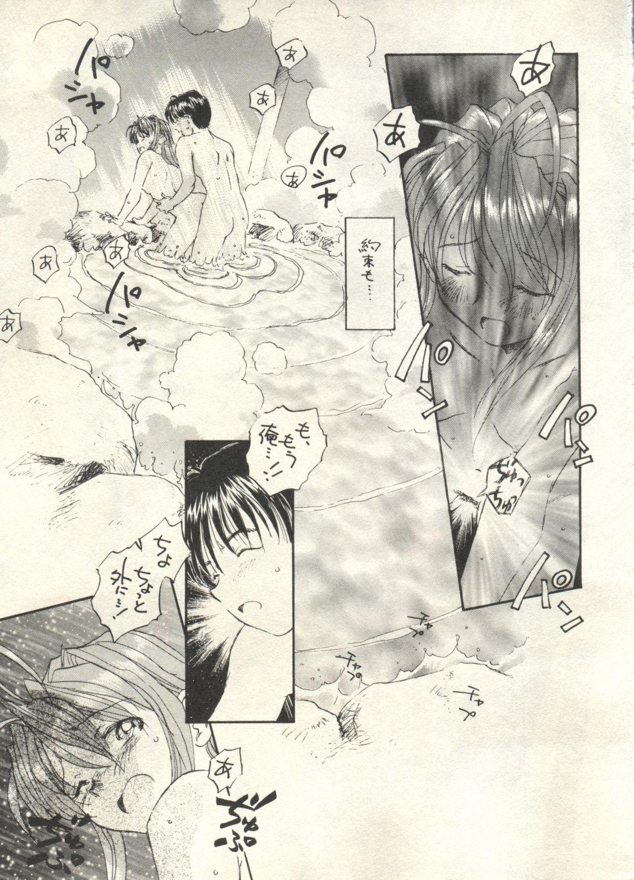 Bishoujo Shoukougun 2000 Manga-Anime Hen 18