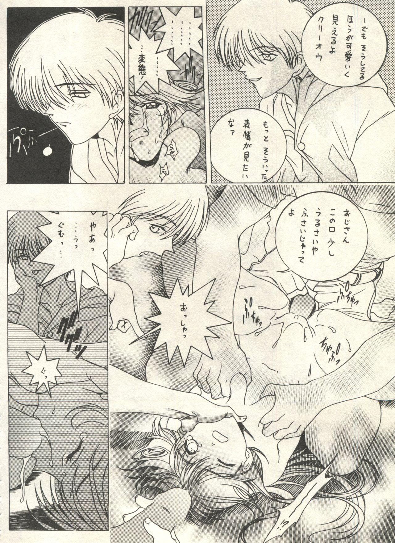 Bishoujo Shoukougun 2000 Manga-Anime Hen 191