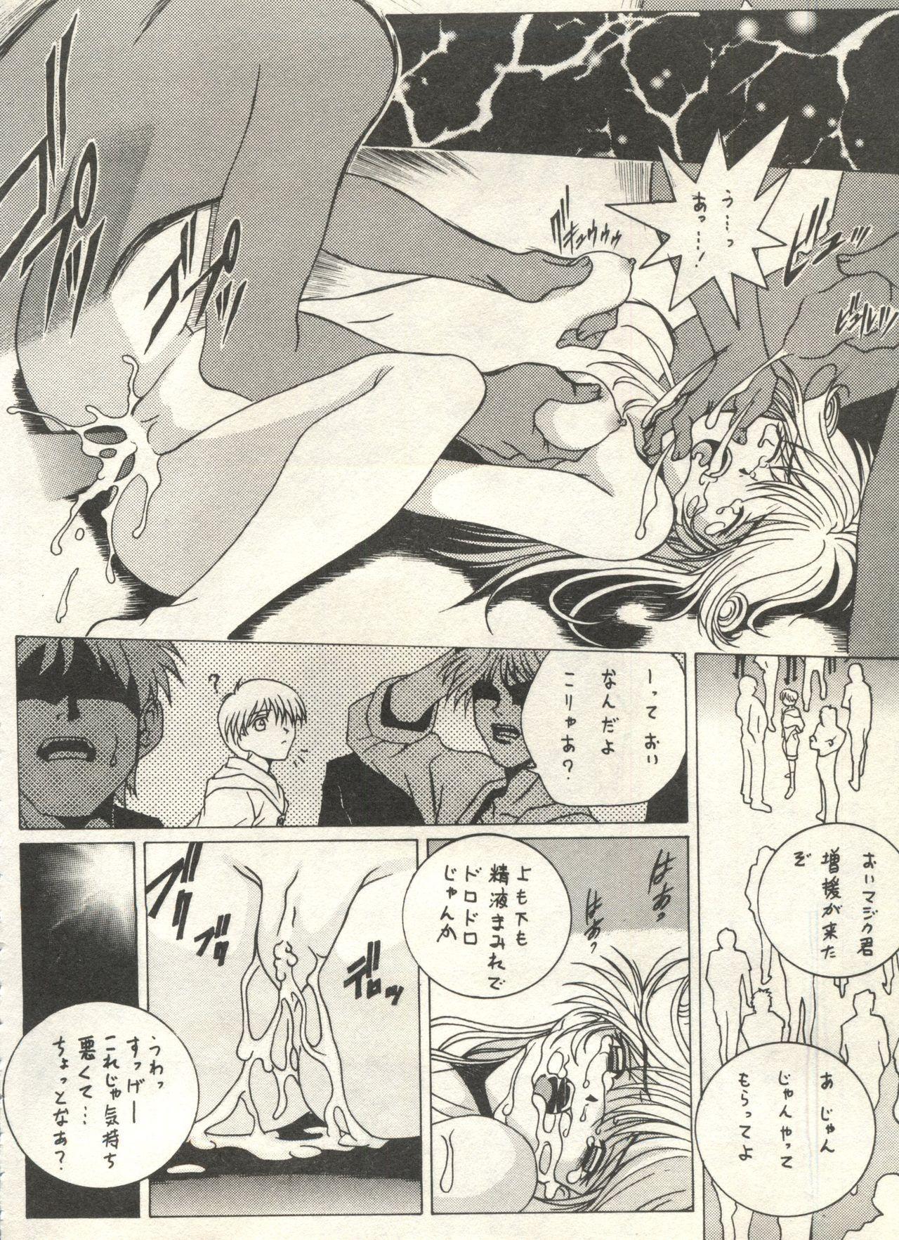 Bishoujo Shoukougun 2000 Manga-Anime Hen 193