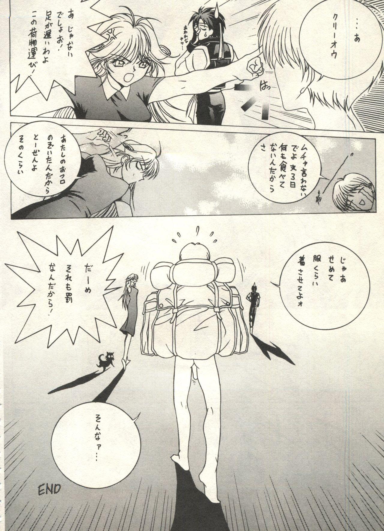 Bishoujo Shoukougun 2000 Manga-Anime Hen 199