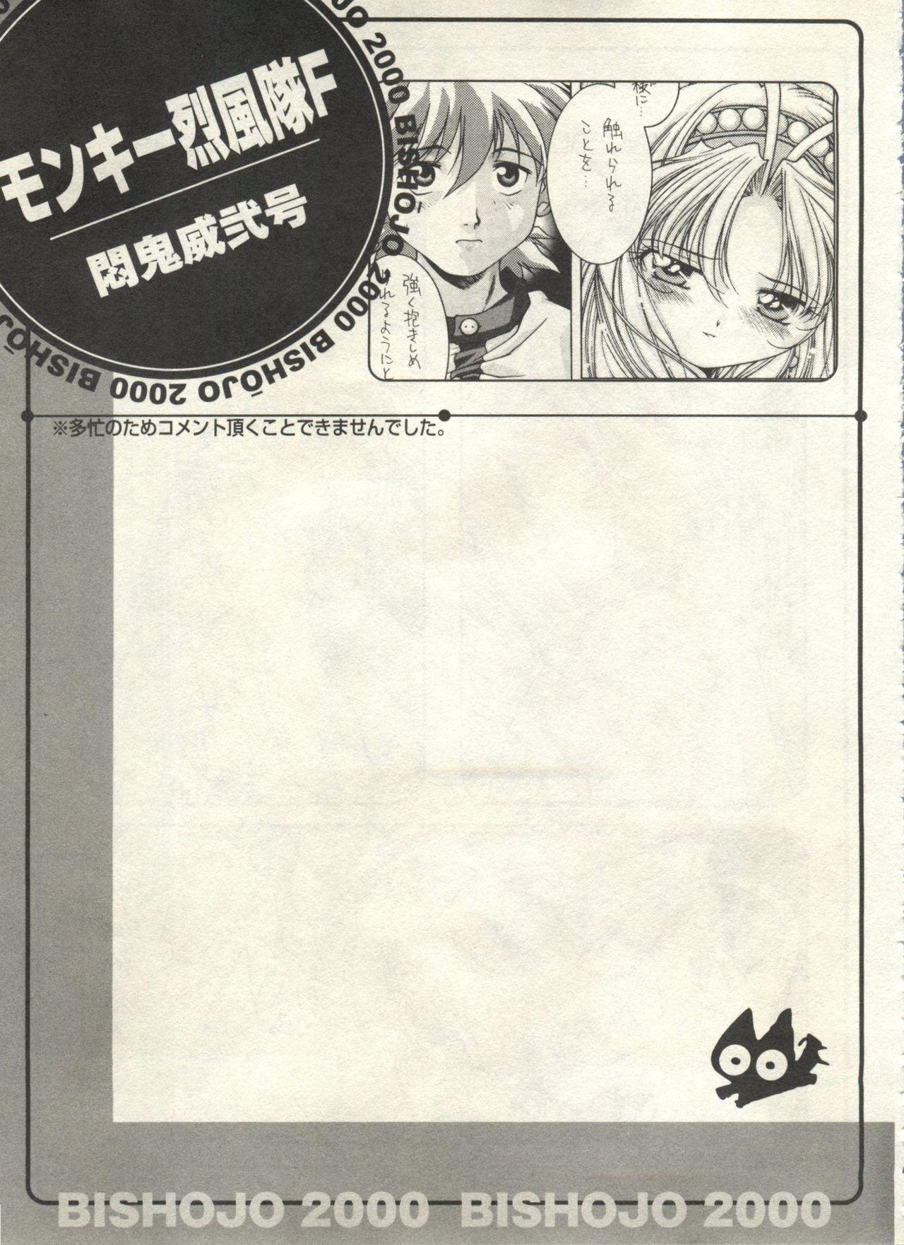Bishoujo Shoukougun 2000 Manga-Anime Hen 200