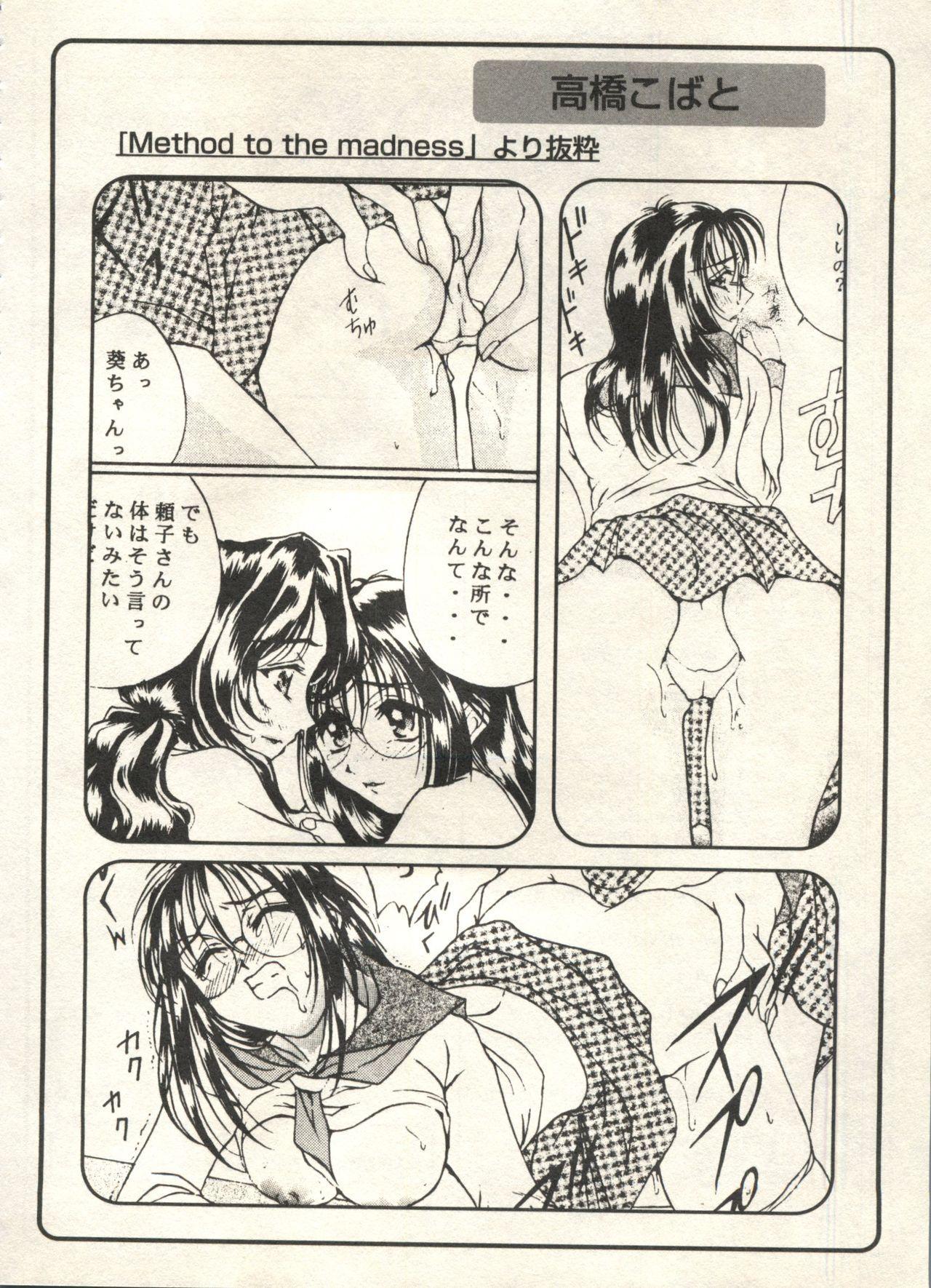 Bishoujo Shoukougun 2000 Manga-Anime Hen 205