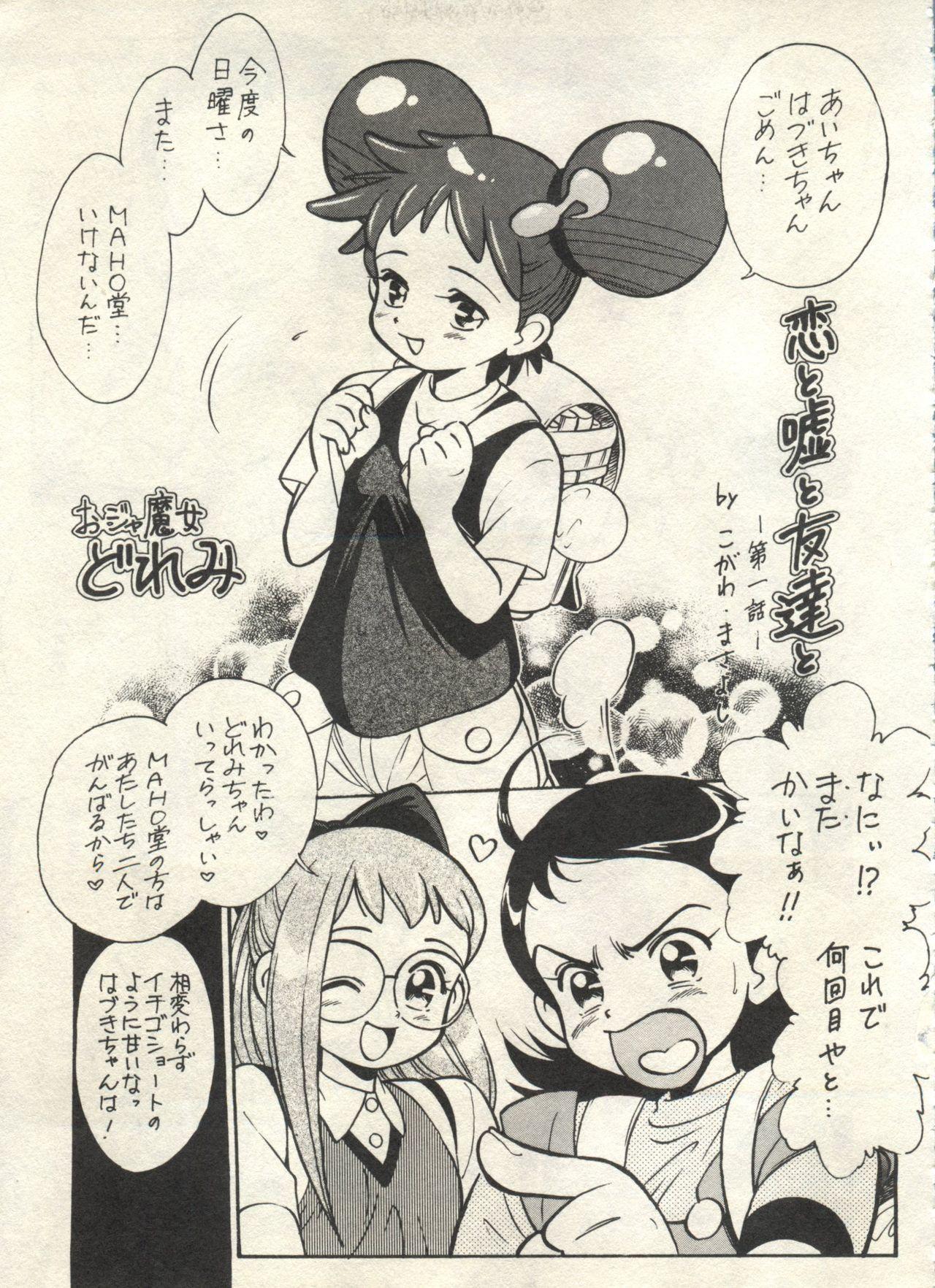 Bishoujo Shoukougun 2000 Manga-Anime Hen 214