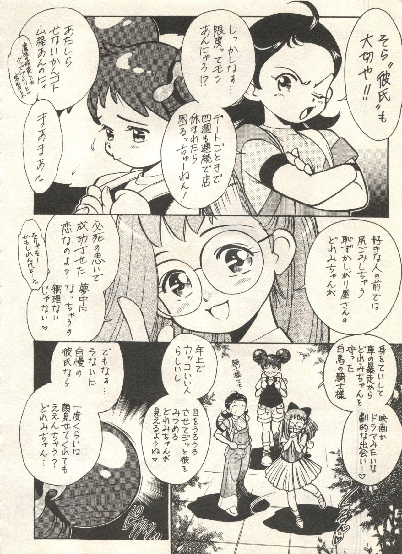 Bishoujo Shoukougun 2000 Manga-Anime Hen 215