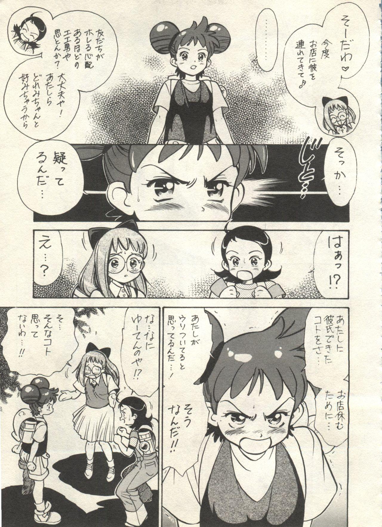 Bishoujo Shoukougun 2000 Manga-Anime Hen 216