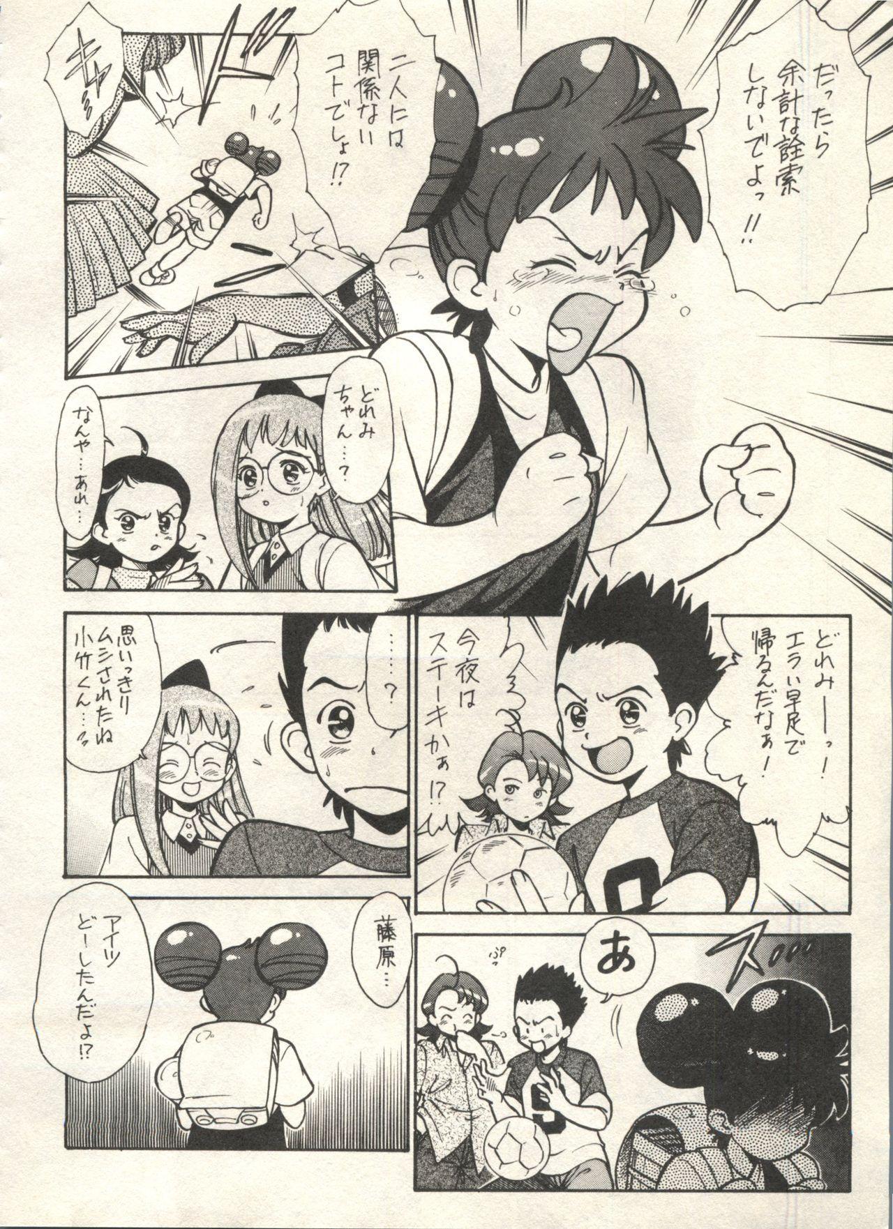 Bishoujo Shoukougun 2000 Manga-Anime Hen 217