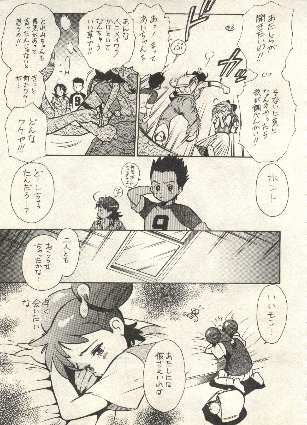 Bishoujo Shoukougun 2000 Manga-Anime Hen 218