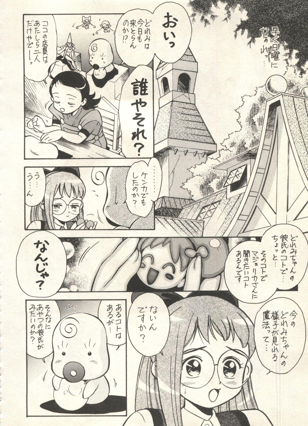 Bishoujo Shoukougun 2000 Manga-Anime Hen 219