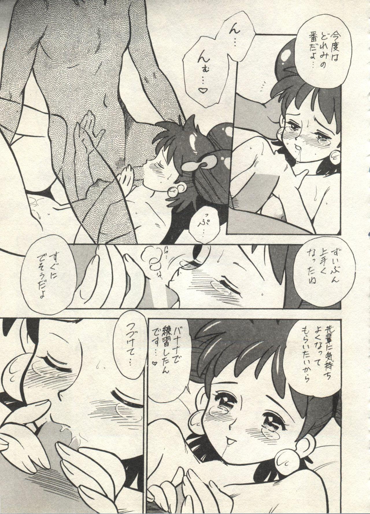 Bishoujo Shoukougun 2000 Manga-Anime Hen 226