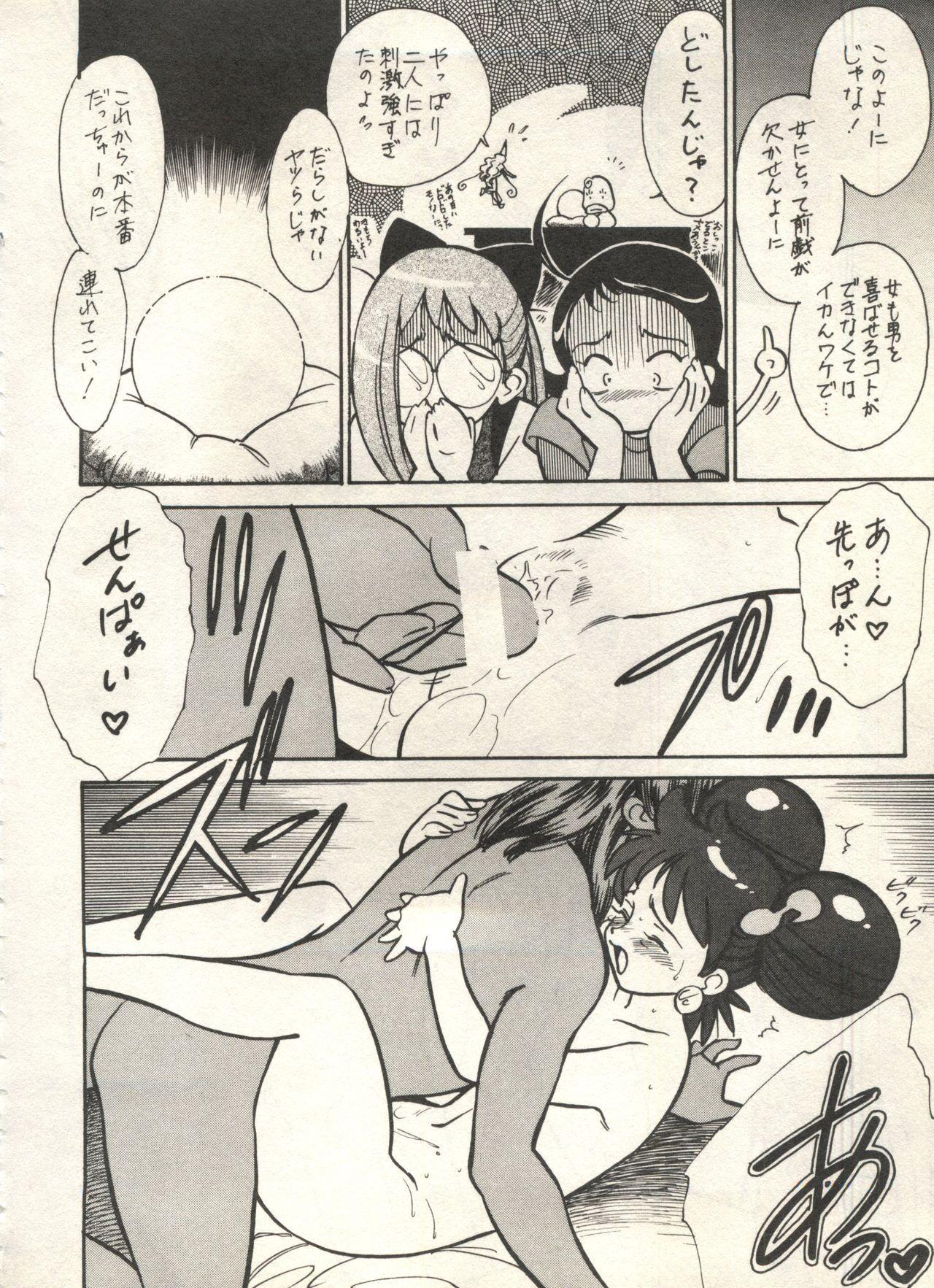 Bishoujo Shoukougun 2000 Manga-Anime Hen 229