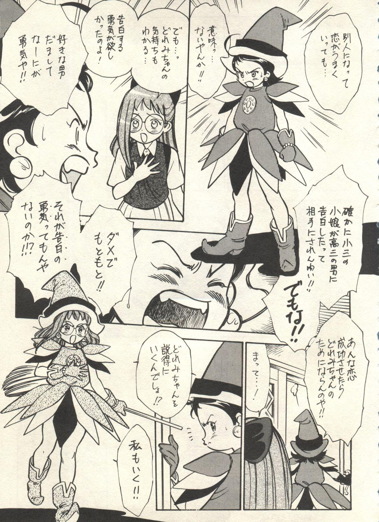 Bishoujo Shoukougun 2000 Manga-Anime Hen 236