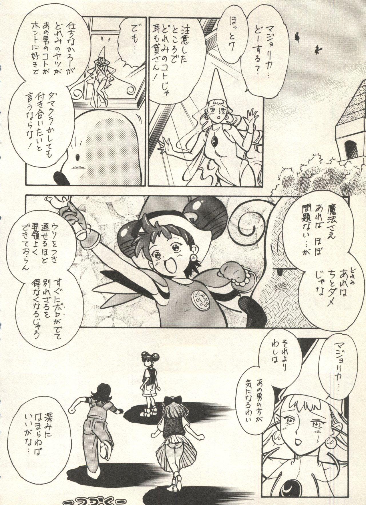 Bishoujo Shoukougun 2000 Manga-Anime Hen 237