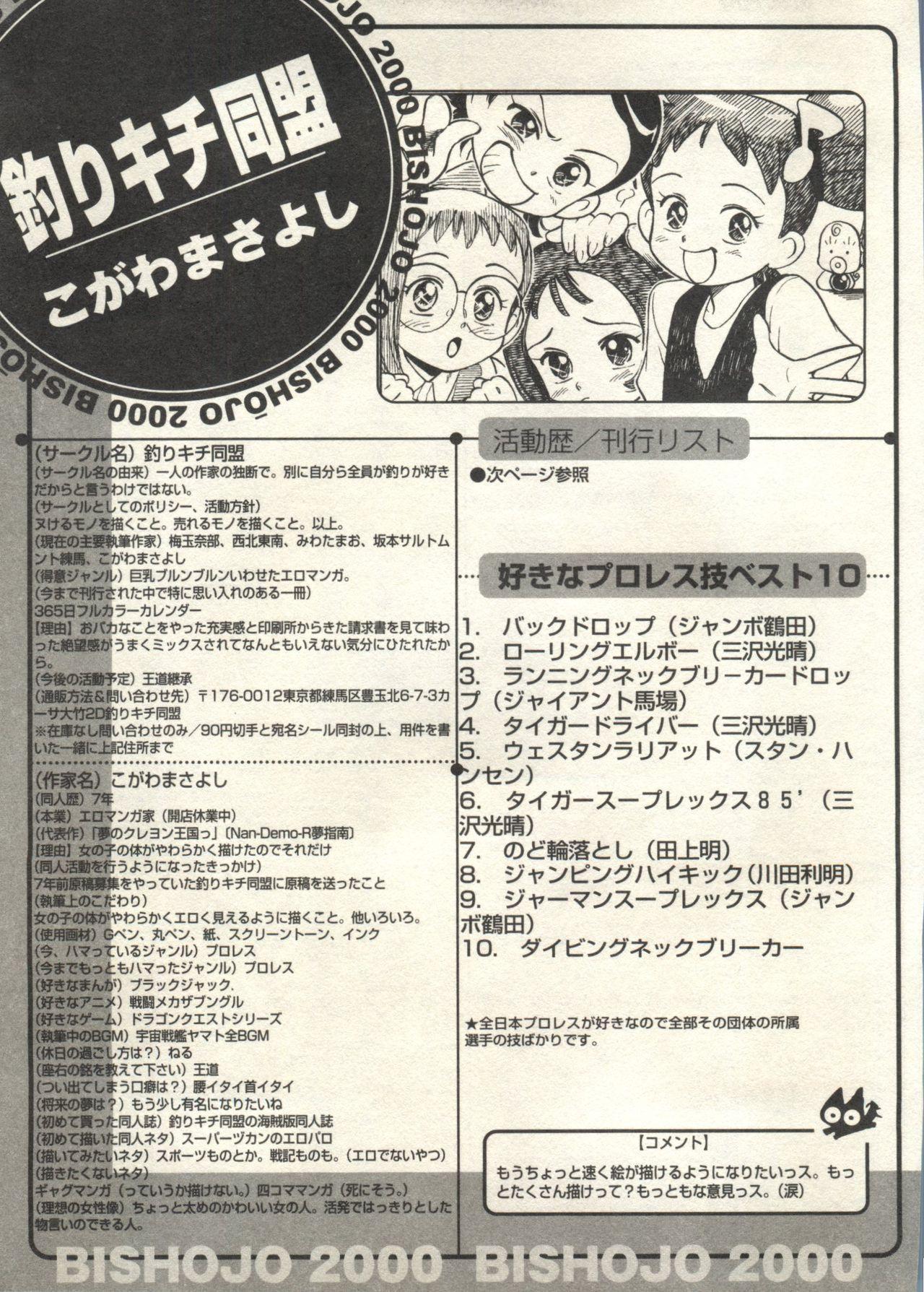 Bishoujo Shoukougun 2000 Manga-Anime Hen 238