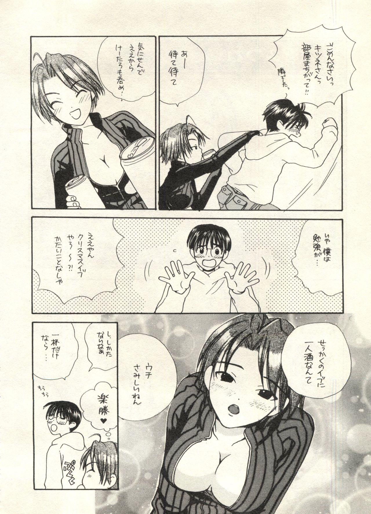 Bishoujo Shoukougun 2000 Manga-Anime Hen 23