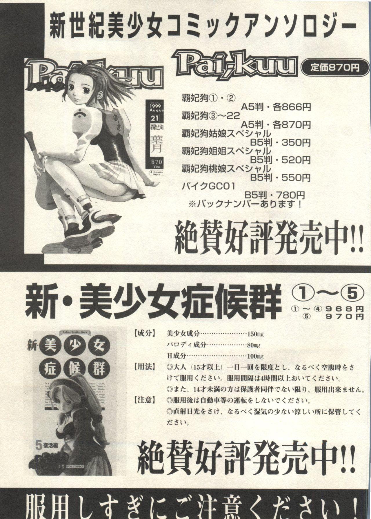 Bishoujo Shoukougun 2000 Manga-Anime Hen 240