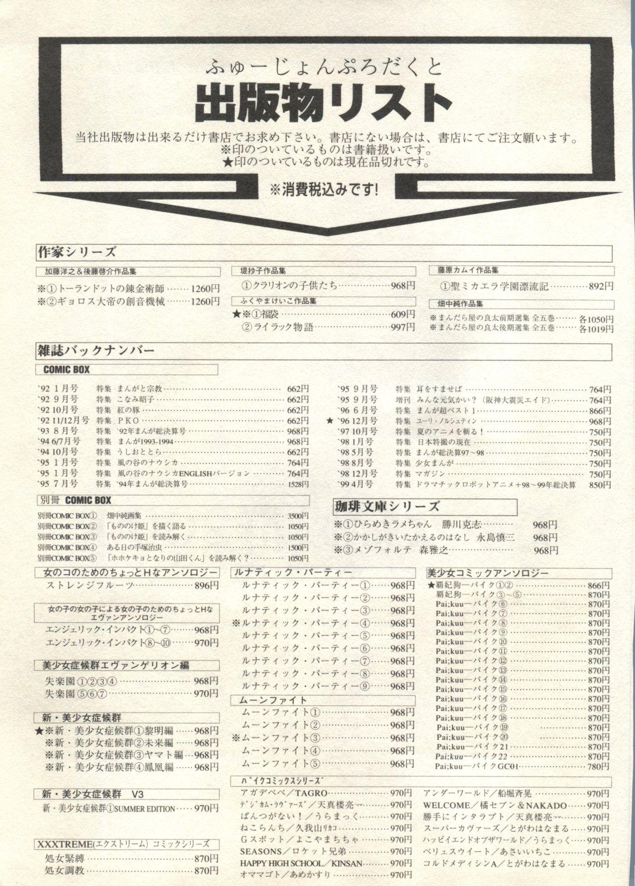 Bishoujo Shoukougun 2000 Manga-Anime Hen 242