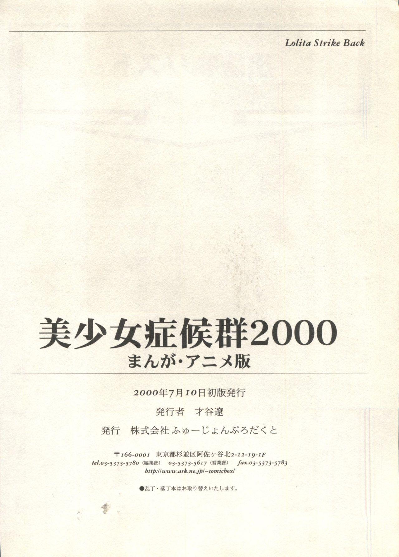 Bishoujo Shoukougun 2000 Manga-Anime Hen 243