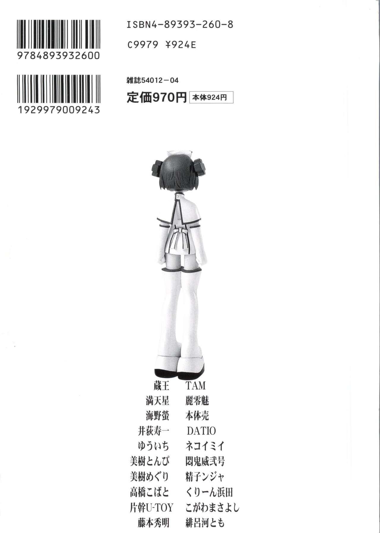 Bishoujo Shoukougun 2000 Manga-Anime Hen 244