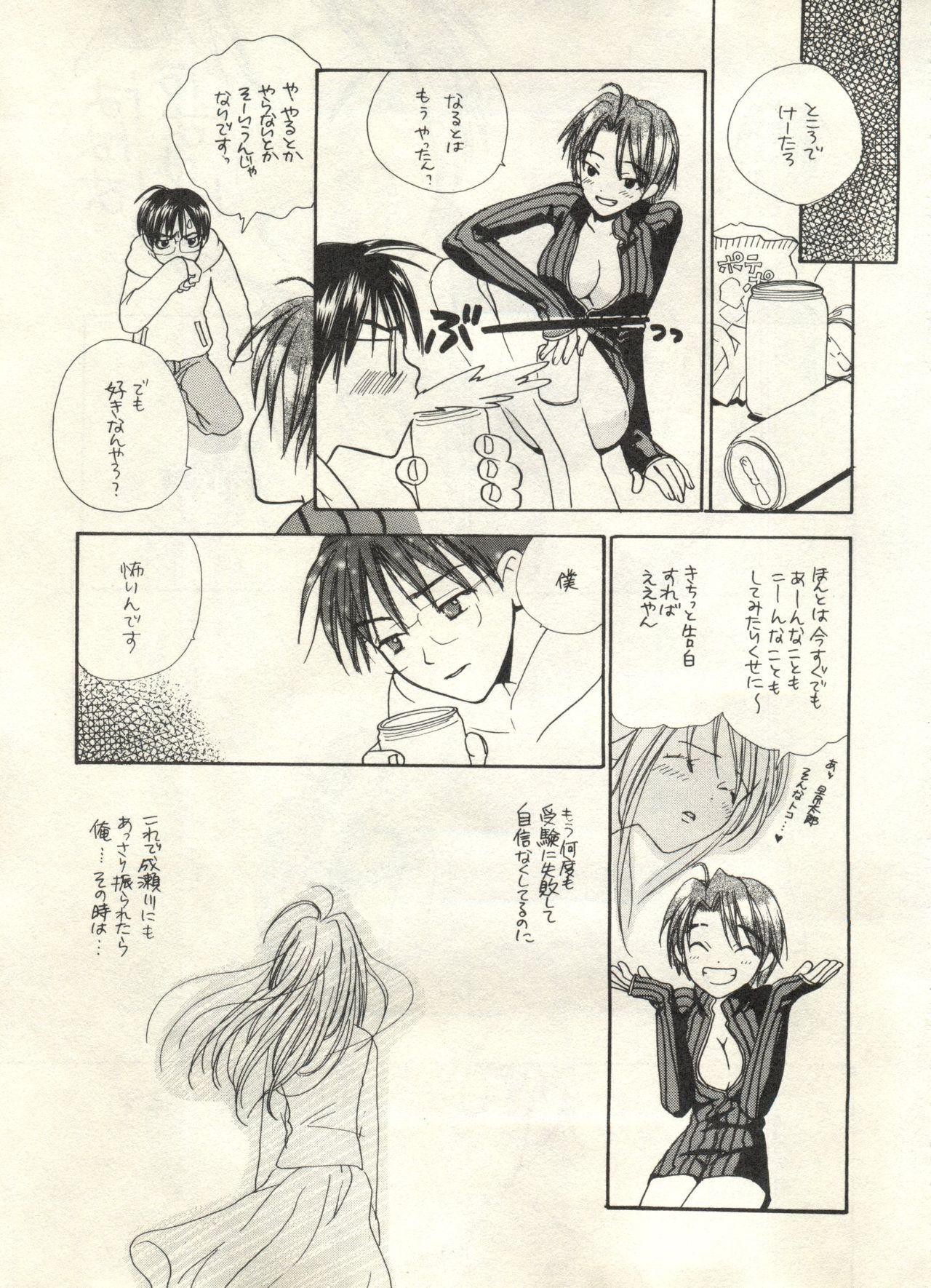 Bishoujo Shoukougun 2000 Manga-Anime Hen 24