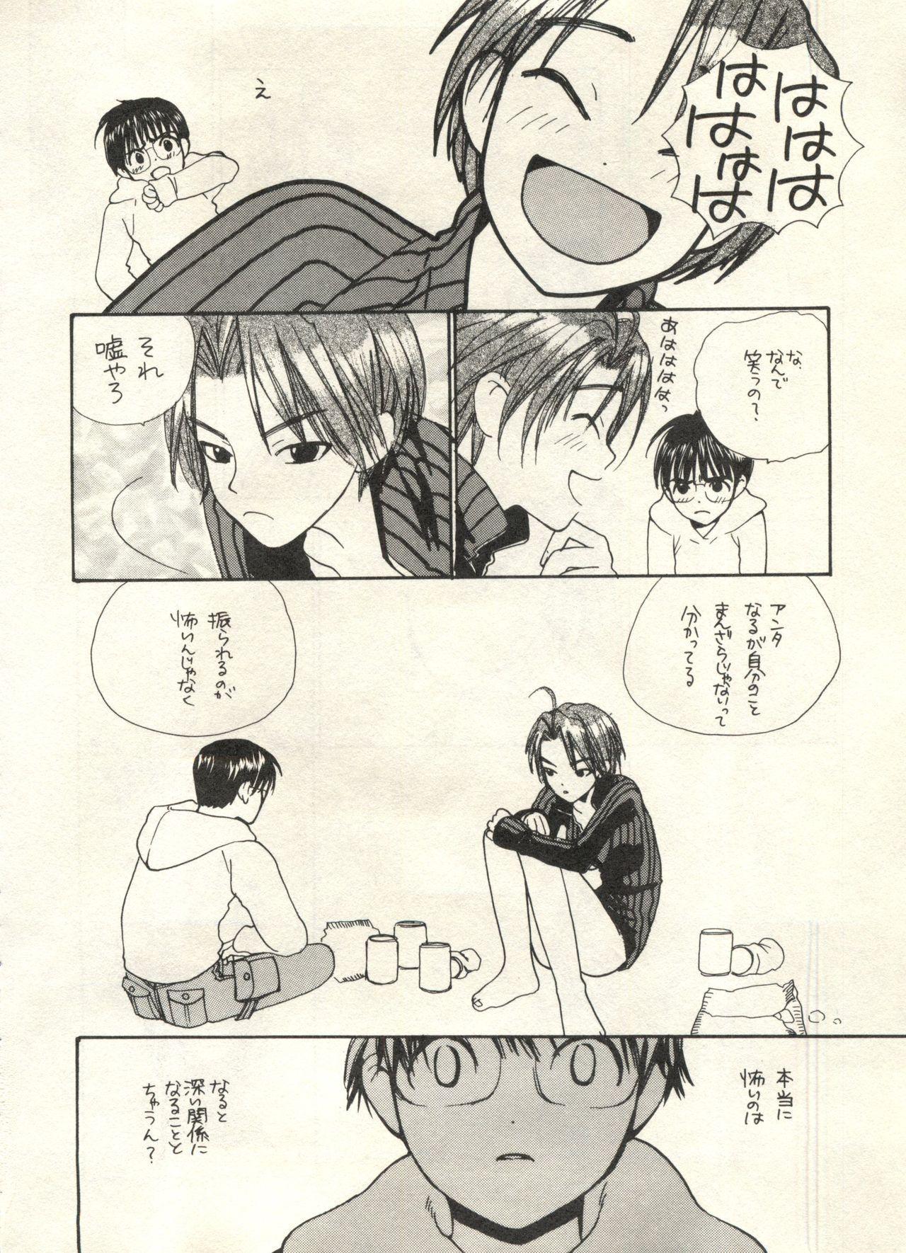 Bishoujo Shoukougun 2000 Manga-Anime Hen 25