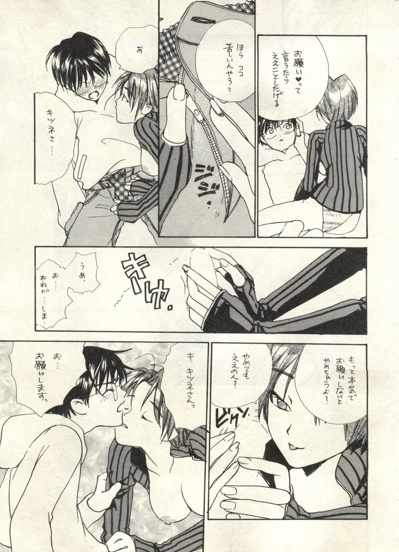 Bishoujo Shoukougun 2000 Manga-Anime Hen 28