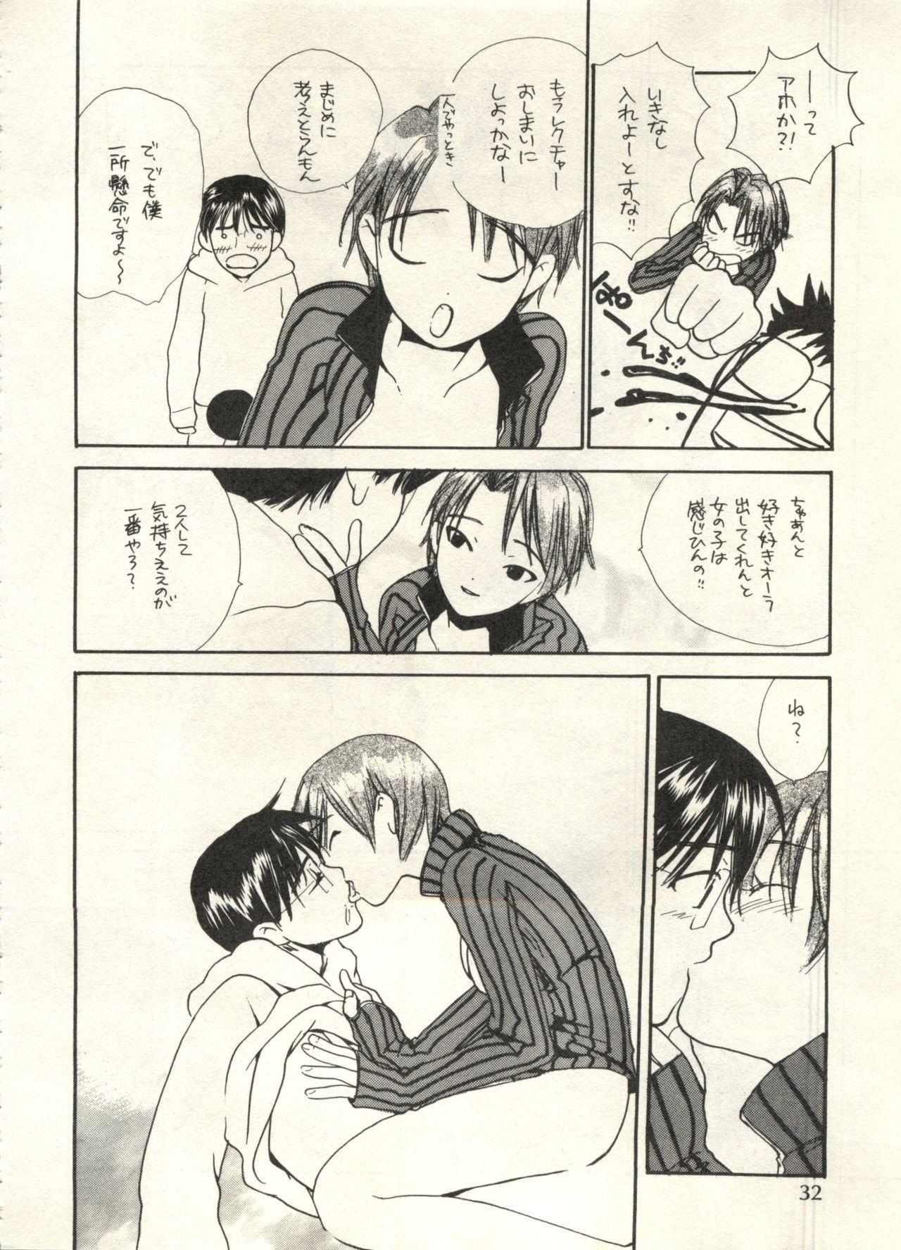 Bishoujo Shoukougun 2000 Manga-Anime Hen 31