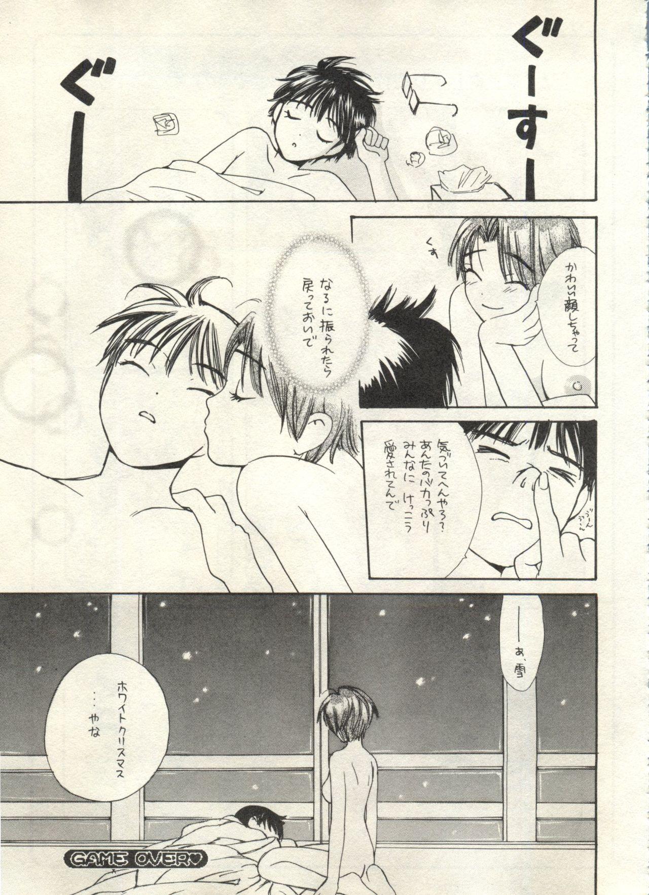 Bishoujo Shoukougun 2000 Manga-Anime Hen 36