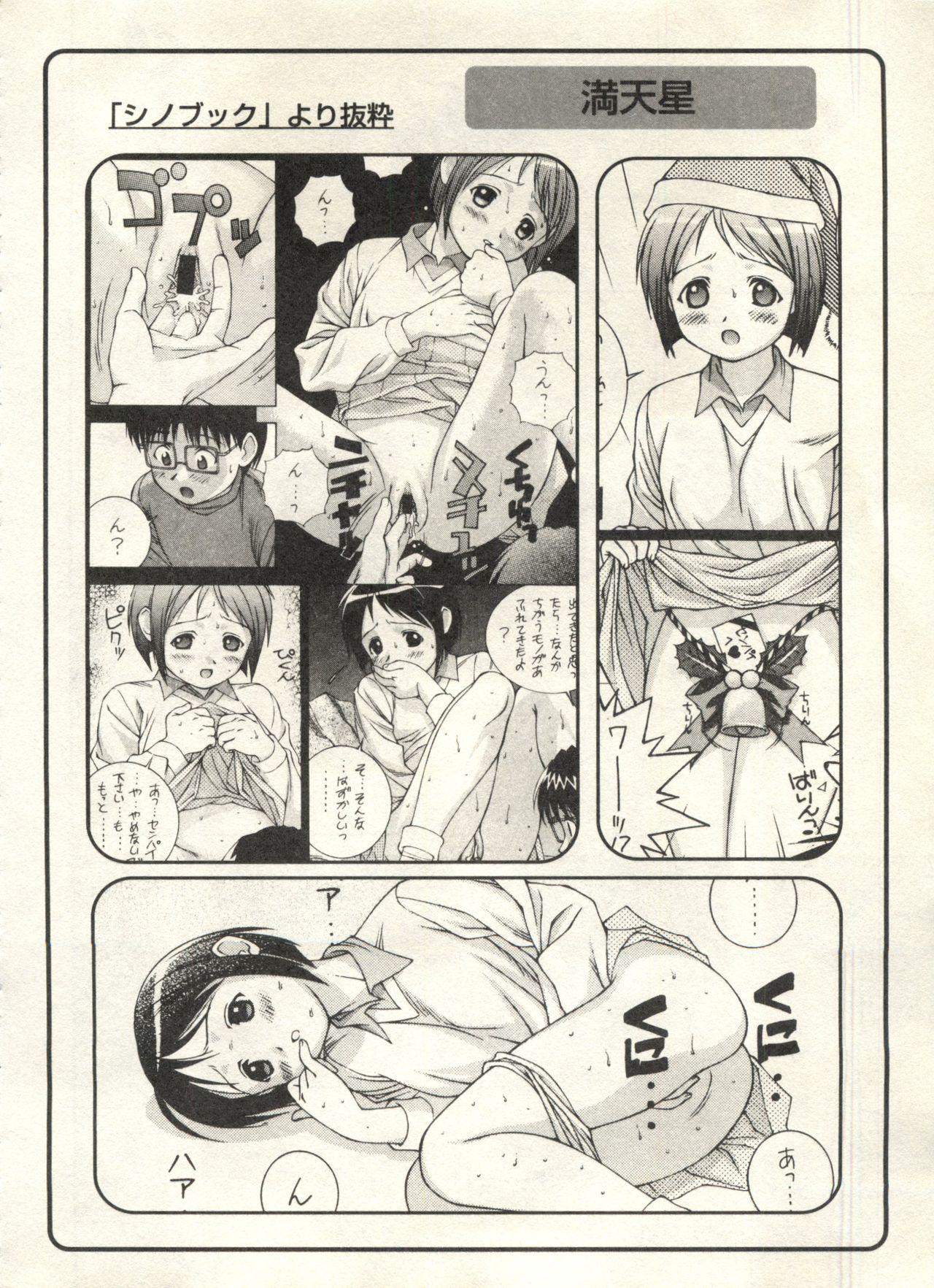 Bishoujo Shoukougun 2000 Manga-Anime Hen 37