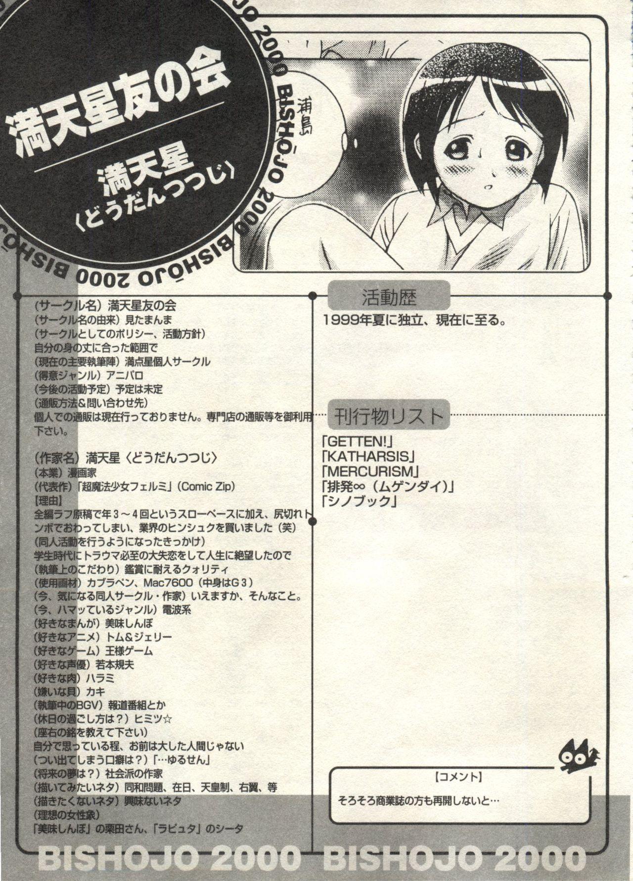 Bishoujo Shoukougun 2000 Manga-Anime Hen 38