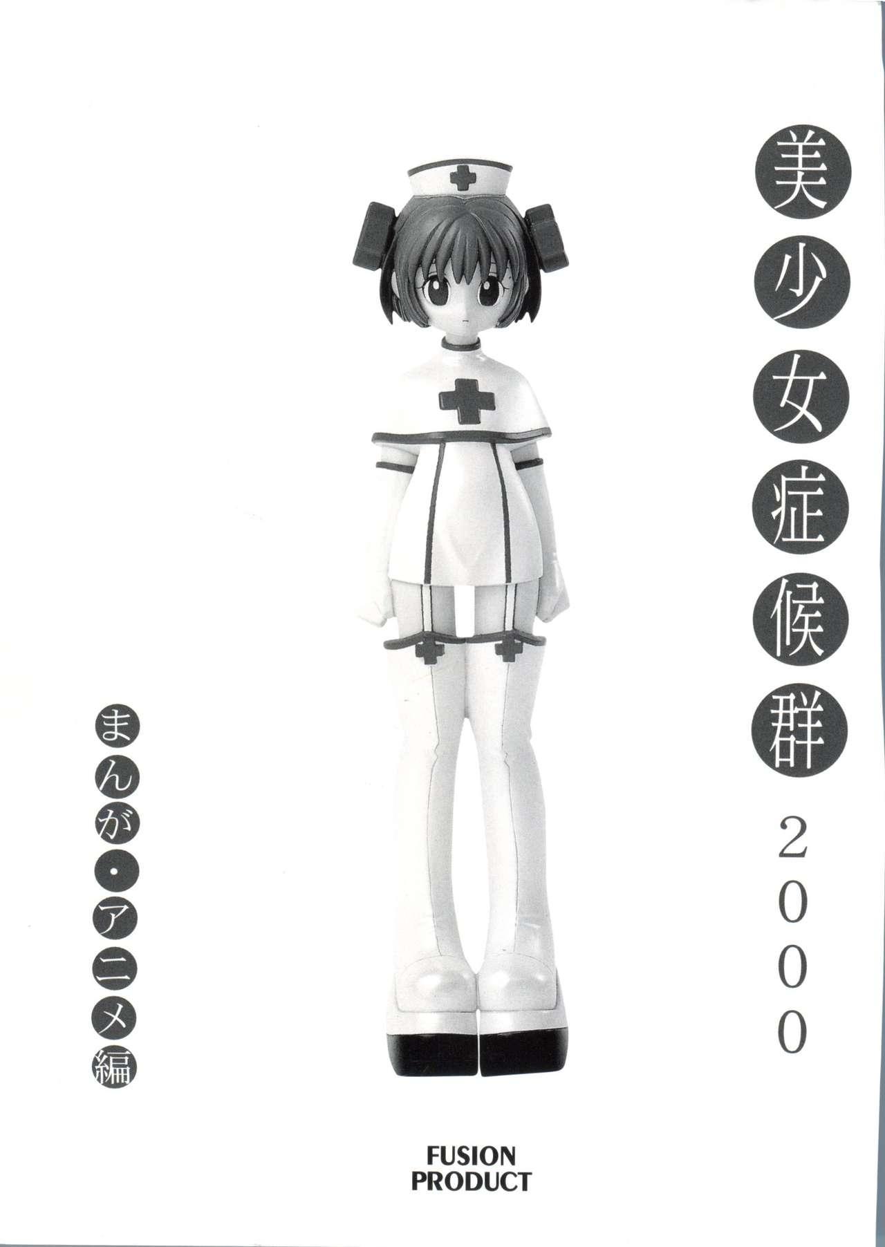 Bishoujo Shoukougun 2000 Manga-Anime Hen 3