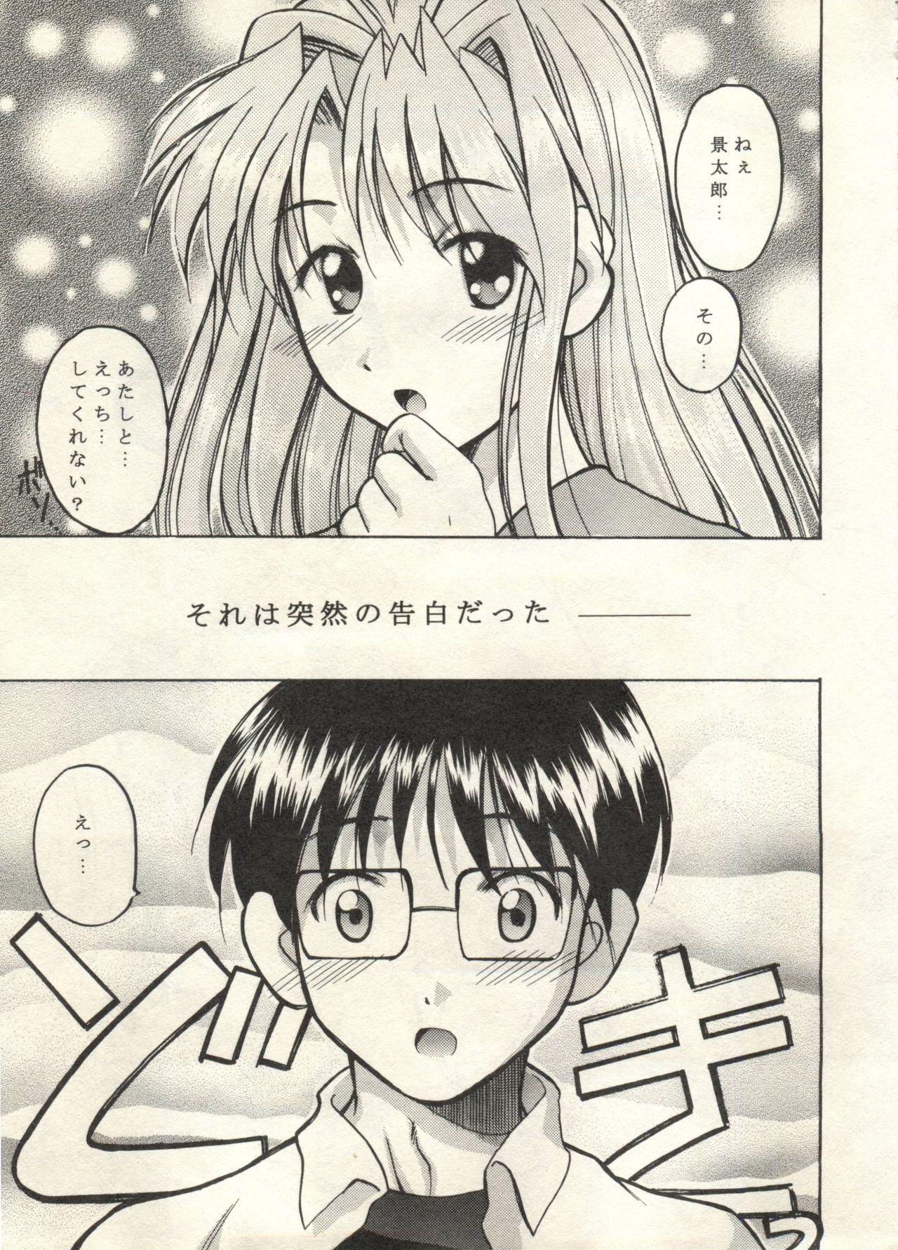 Bishoujo Shoukougun 2000 Manga-Anime Hen 40
