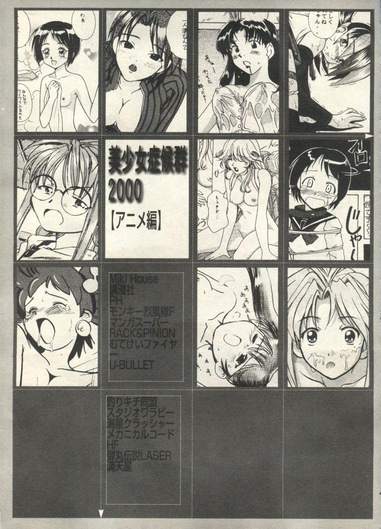 Bishoujo Shoukougun 2000 Manga-Anime Hen 4