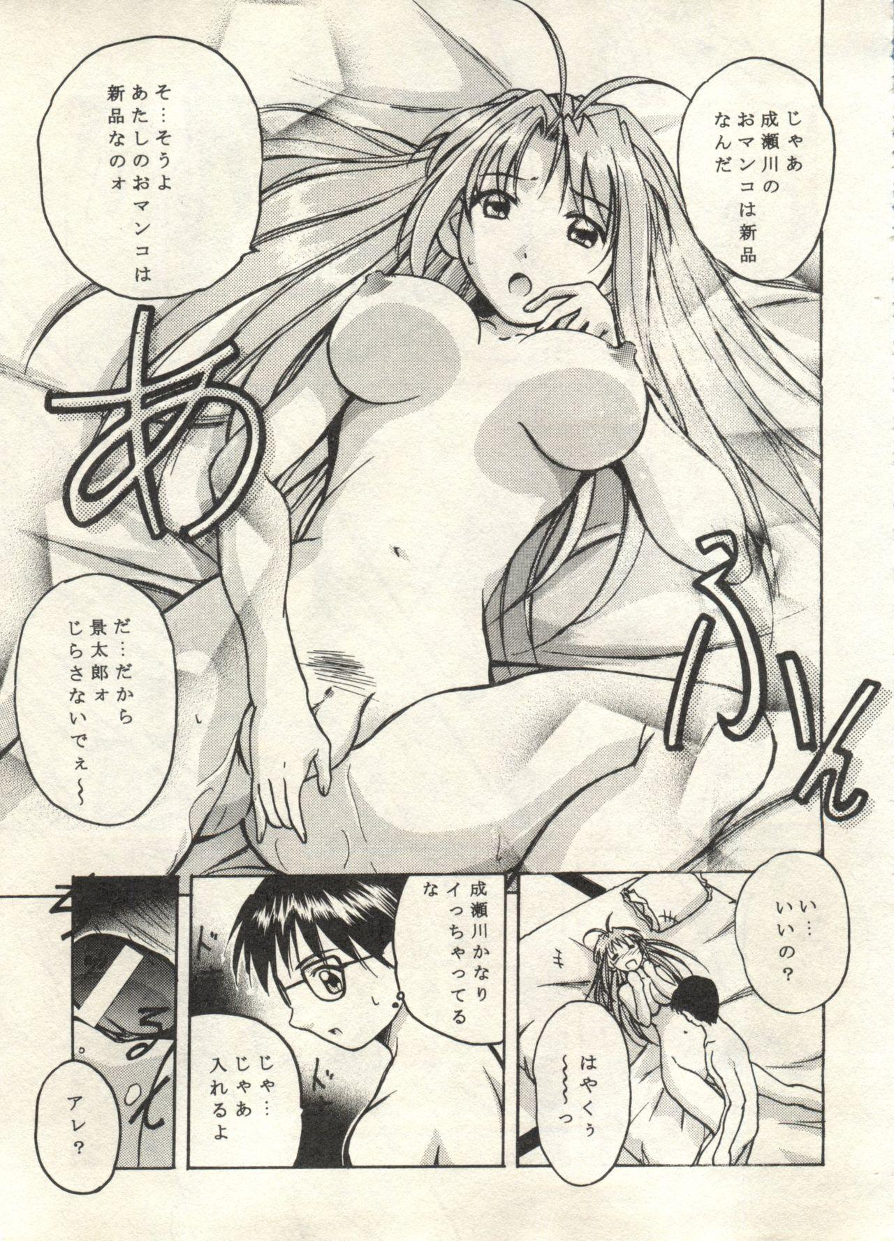 Bishoujo Shoukougun 2000 Manga-Anime Hen 50