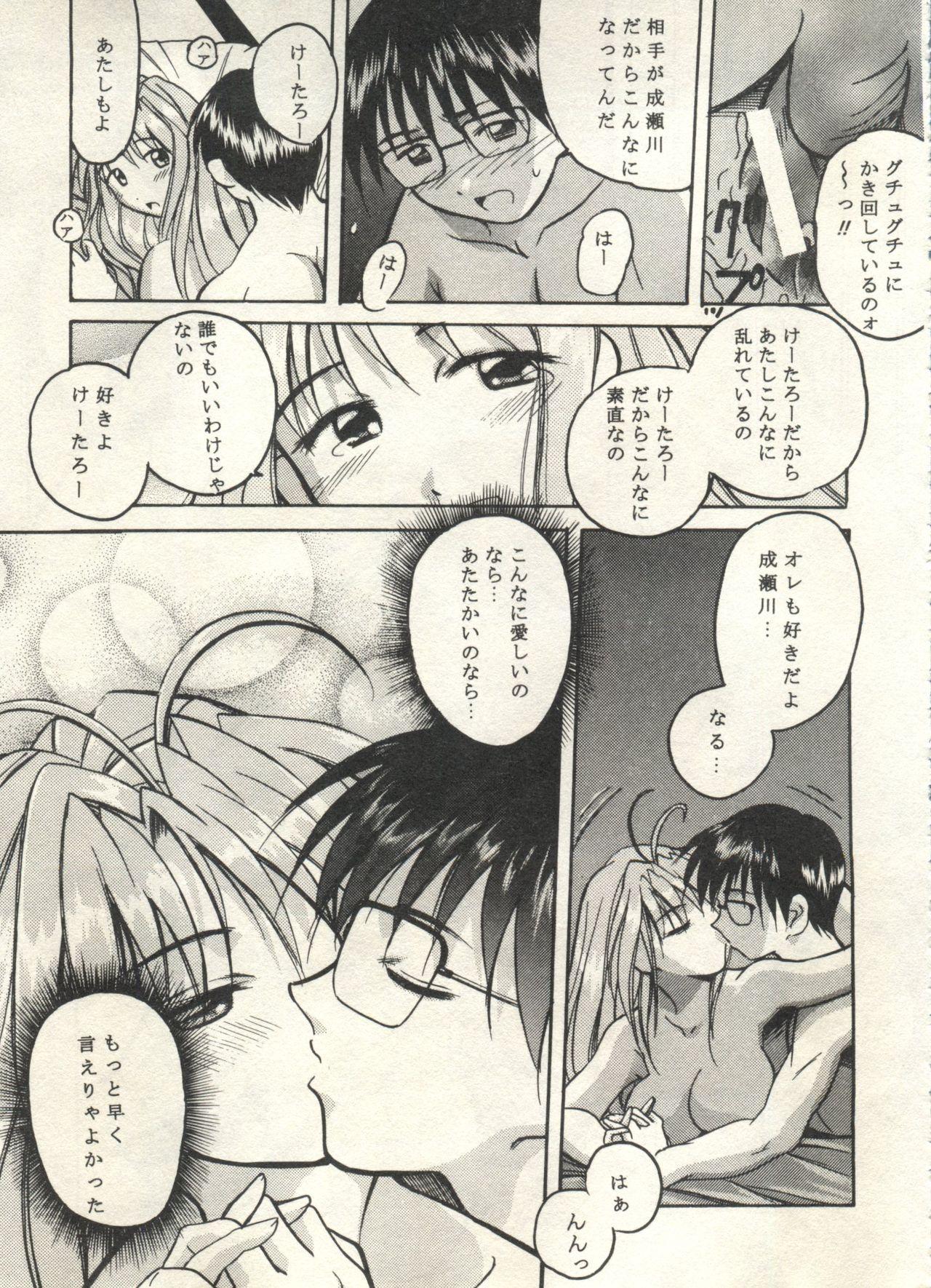 Bishoujo Shoukougun 2000 Manga-Anime Hen 58