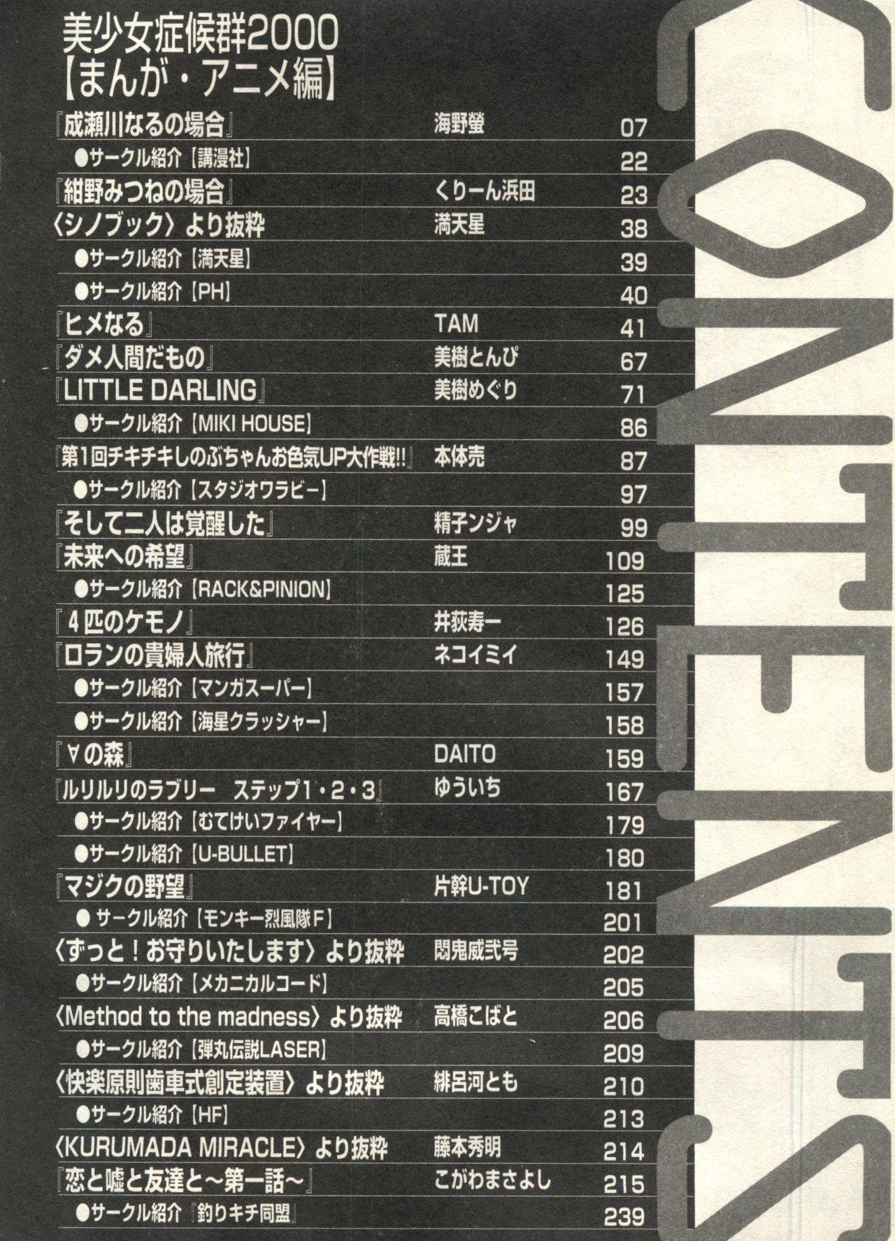 Bishoujo Shoukougun 2000 Manga-Anime Hen 5