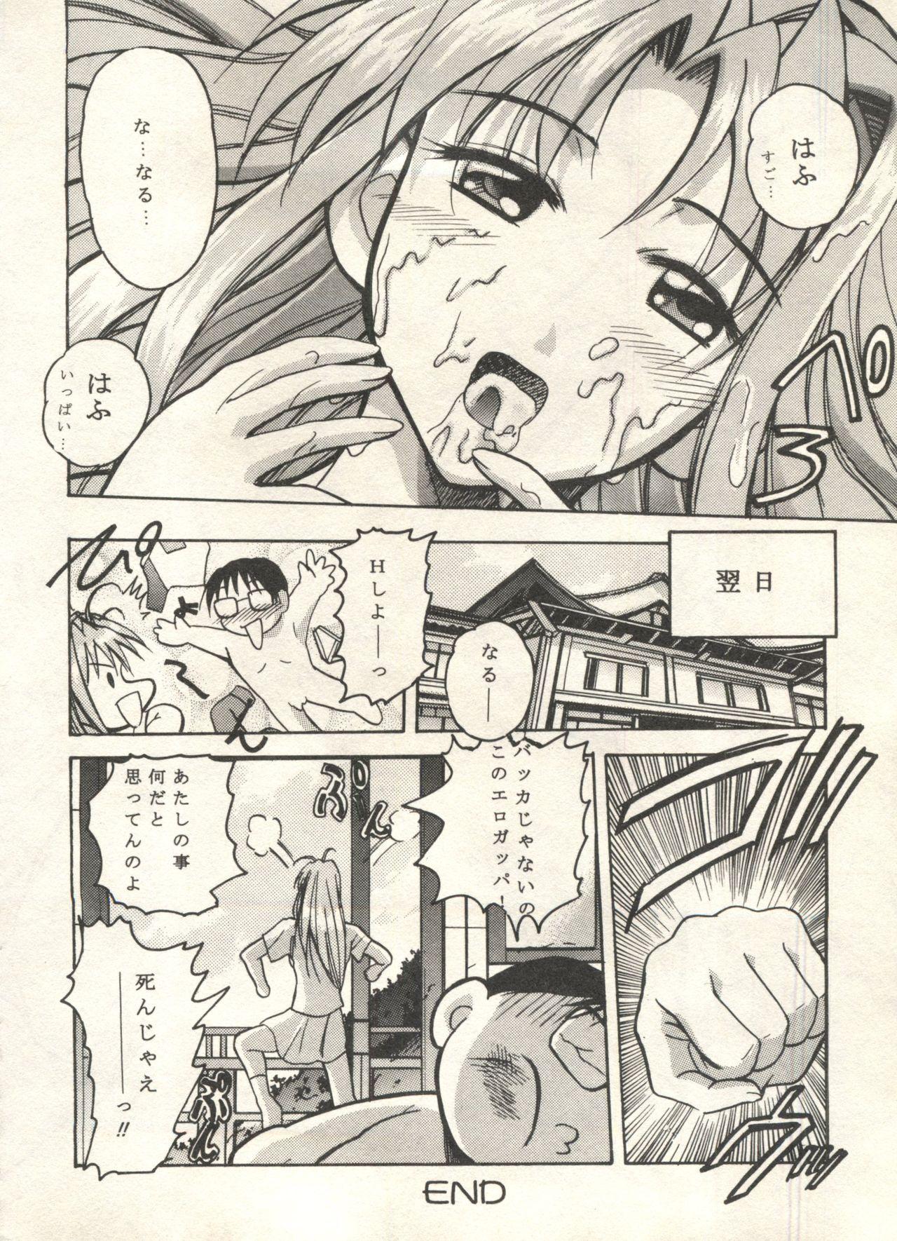 Bishoujo Shoukougun 2000 Manga-Anime Hen 65