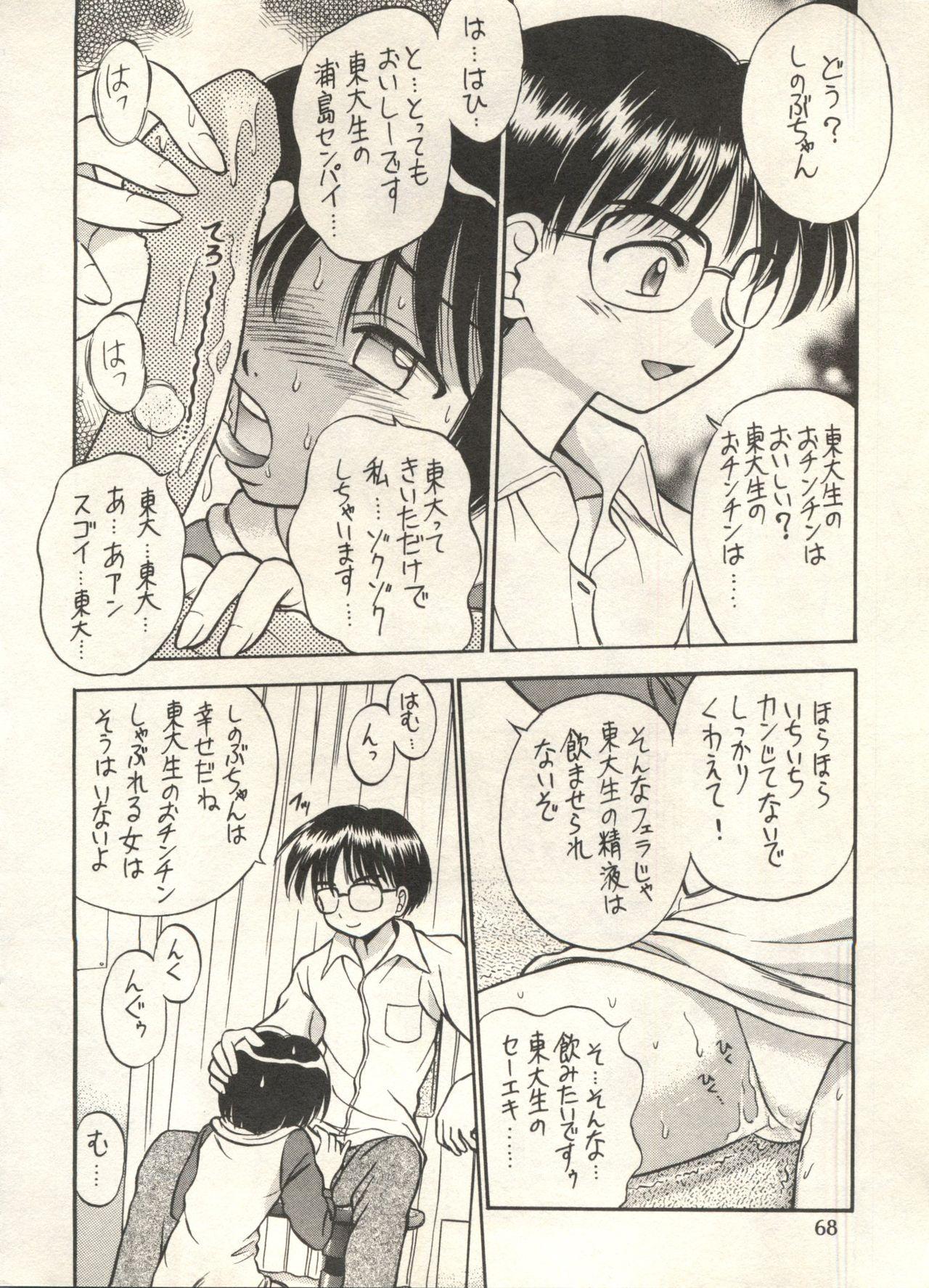 Bishoujo Shoukougun 2000 Manga-Anime Hen 67