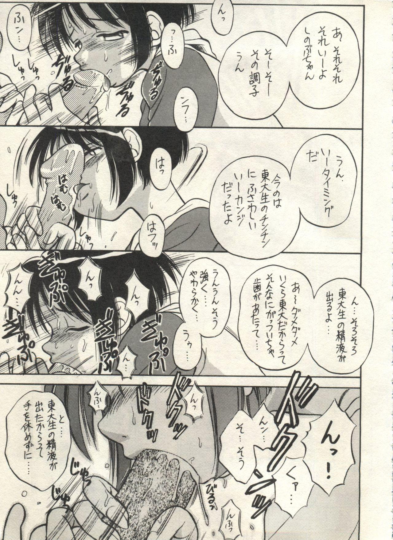 Bishoujo Shoukougun 2000 Manga-Anime Hen 68