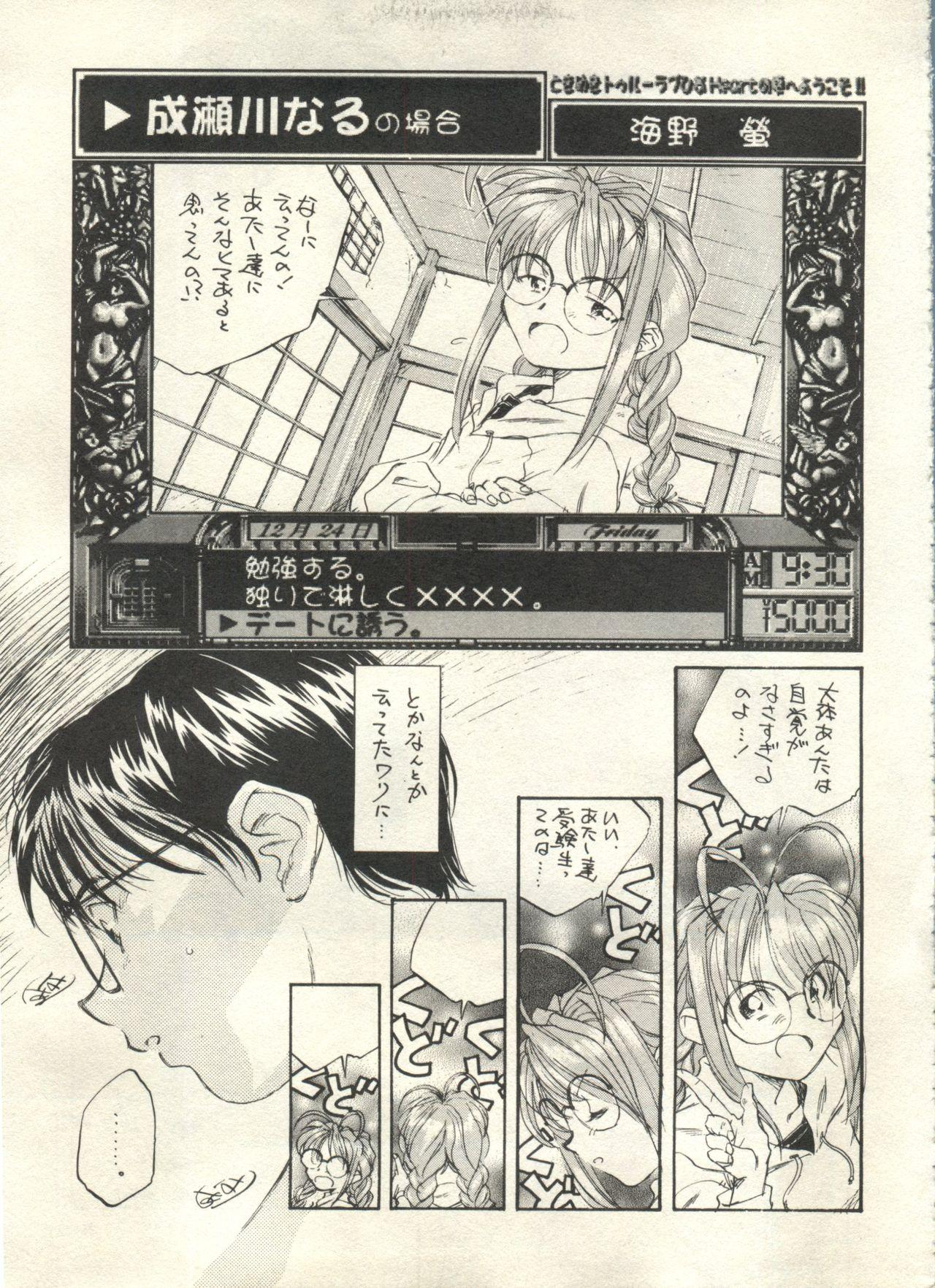 Bishoujo Shoukougun 2000 Manga-Anime Hen 6