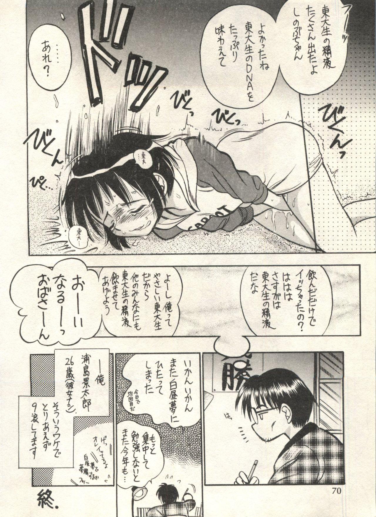 Bishoujo Shoukougun 2000 Manga-Anime Hen 69