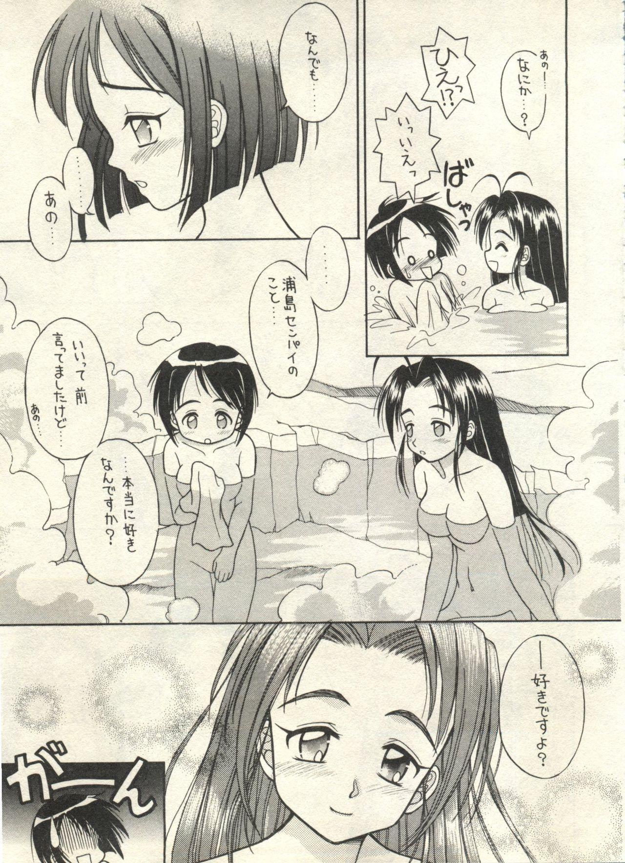 Bishoujo Shoukougun 2000 Manga-Anime Hen 74