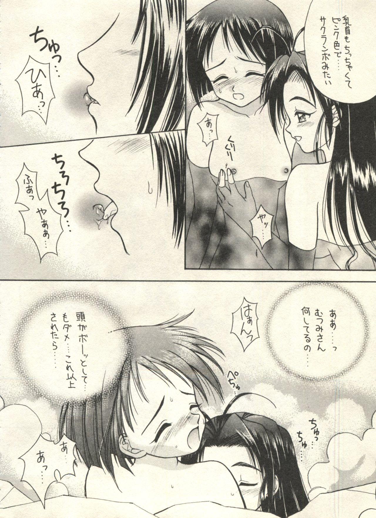 Bishoujo Shoukougun 2000 Manga-Anime Hen 77
