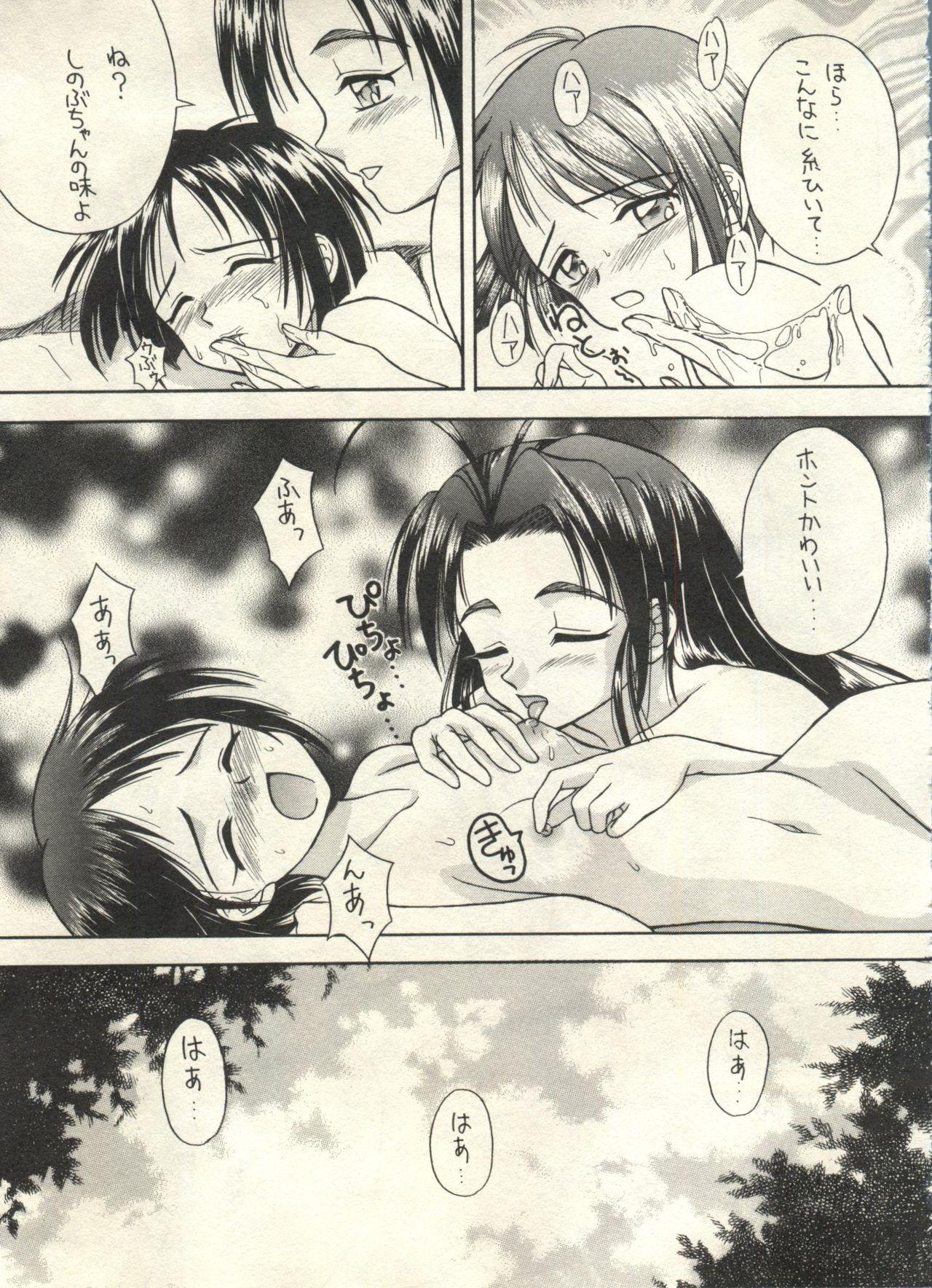 Bishoujo Shoukougun 2000 Manga-Anime Hen 80