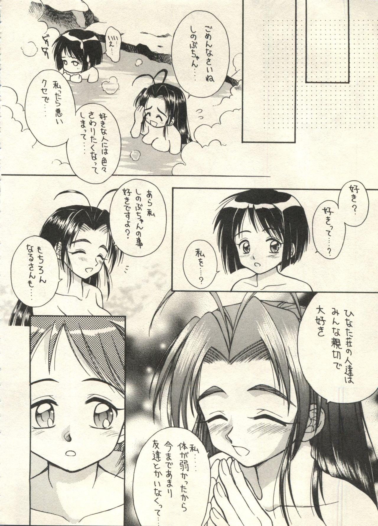 Bishoujo Shoukougun 2000 Manga-Anime Hen 83