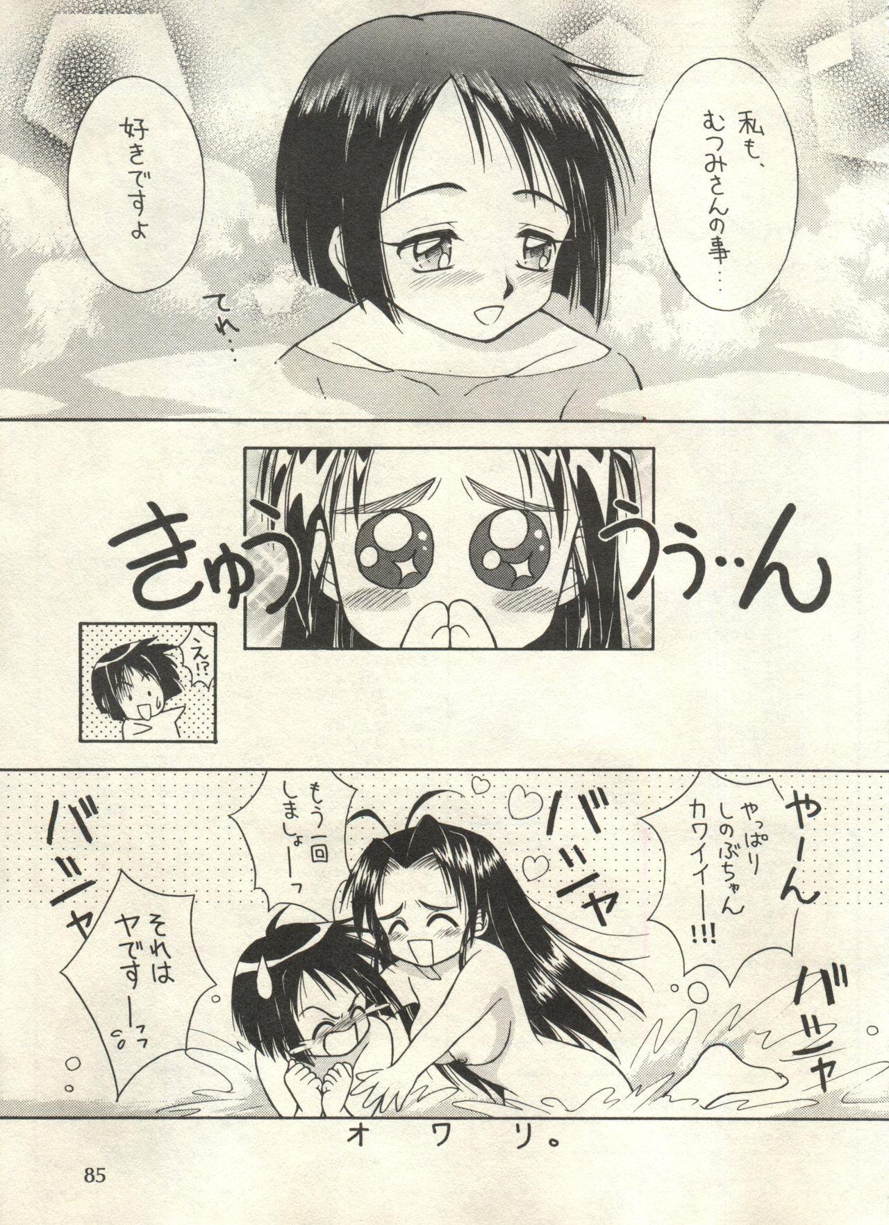 Bishoujo Shoukougun 2000 Manga-Anime Hen 84