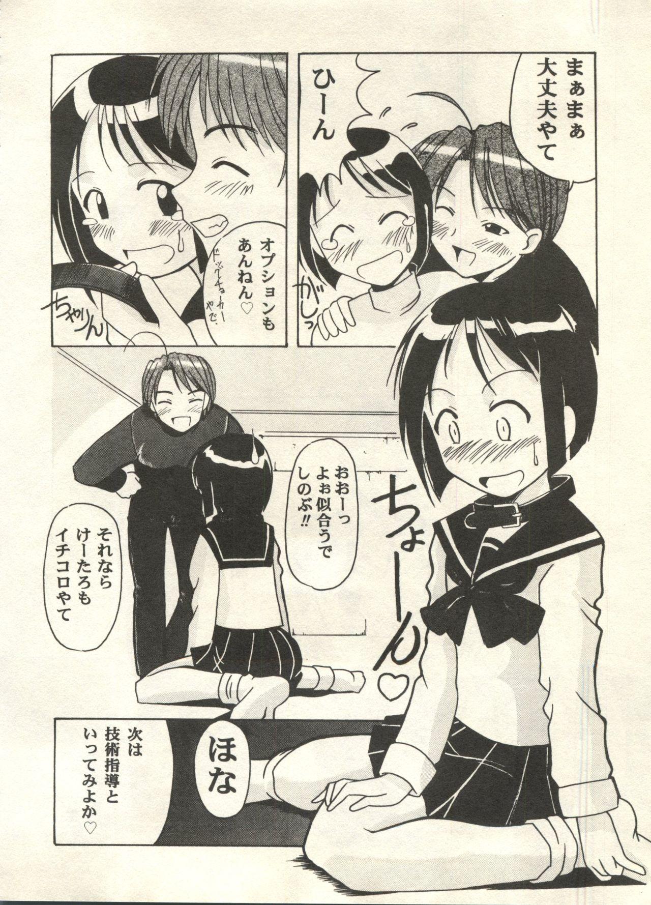 Bishoujo Shoukougun 2000 Manga-Anime Hen 87